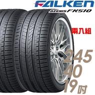 【FALKEN 飛隼】AZENIS FK510 濕地操控輪胎_二入組_245/40/19(FK510)