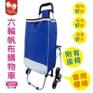 【雙手萬能】三輪會爬梯帆布帶椅購物車(不挑色)