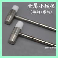 (現貨)B55金屬小鐵鎚+膠槌  小鎚子 小槌子 小錘子