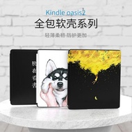 kindle oasis2保護套全包軟殼亞馬遜7英寸電子閱讀器新款皮套