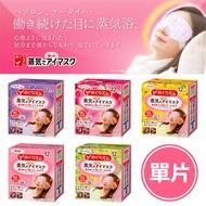 日本 KAO 花王 溫感蒸氣眼罩 (單片) 20分鐘版  眼罩 蒸氣眼罩 花王 蒸氣 熱敷眼罩 花王眼罩【B063814】