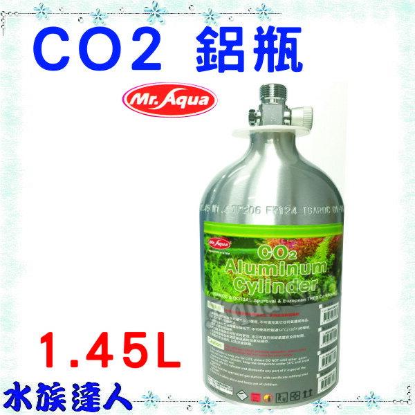 【水族達人】水族先生Mr.Aqua《CO2鋁瓶 1.45L》鋁合金鋼瓶/通過水檢