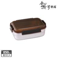 【掌廚可樂膳】316不鏽鋼長方保鮮便當盒850ML