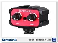 【指定銀行贈點數,最高500點】接單進貨   Saramonic 楓笛 SR-AX100 單眼相機、攝影機混音器 (SRAX100 公司貨)
