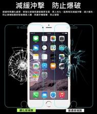 透明滿版全螢幕 iPhone 6 6S i6 Plus i6S /SE 鋼化 玻璃保護貼 9H 保護膜 I7 9H抗藍光