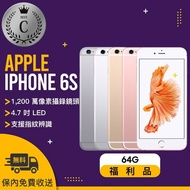 【Apple 蘋果】IPHONE 6S 64G 福利品 4.7吋 智慧型手機