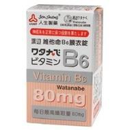 人生製藥 渡邊維他命B6(80粒/盒)