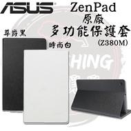 【現貨 秒寄】華碩 Asus ZenPad  Z380 原廠皮套 SLEEVE COVER