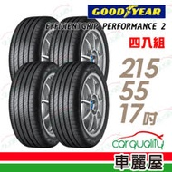 【GOODYEAR 固特異】EFFICIENTGRIP PERFORMANCE 2 EGP2 濕地操控輪胎_四入組_215/55/17