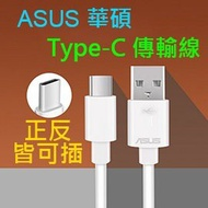 【原廠充電線】ASUS ZenFone 5 2018 ZE620KL ZOOM ZE553KL Z01HDA TYPEC