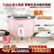 Fujitek 富士電通★★★ 5人份麥飯石多功能料理鍋 FT-EP105