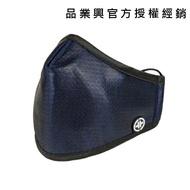 PYX 品業興 H康盾級 口罩 - 紫靛藍【品業興官方授權經銷】