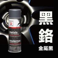 原裝進口 DM黑鉻色質感噴漆 金屬黑 電鍍噴漆 金屬色噴漆 玻璃可噴 快乾 附著力強 油老爺快速出貨