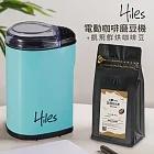 Hiles 電動咖啡豆研磨機/磨豆機+凱飛鮮烘豆阿拉比卡單品咖啡豆 耶加雪菲