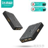 顯示器 達而穩 kvm切換器2口電腦主機HDMI二進一出鼠標鍵盤USB打印共享器分屏器