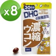 【DHC】濃縮薑黃30日份(60粒/包)*8包組