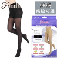 【Freesia】醫療彈性襪超薄型-褲襪壓力襪 靜脈曲張襪