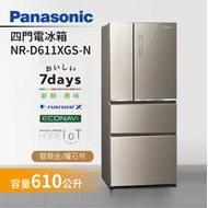 Panasonic 國際牌 610公升 四門變頻電冰箱 NR-D611XGS 無邊框玻璃 一級能源