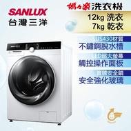 【SANLUX 台灣三洋】12Kg變頻滾筒洗衣機(AWD-1270MD)