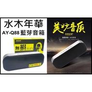 全新品 水木年華 AY-Q88 無線 藍牙音箱 便攜迷你音響 插卡 手機雙喇叭 低音炮