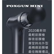 2020 MINI FOXGUN 筋膜槍 【台灣現貨/官方正品/台灣保固一年】 肌肉按摩器 電動按摩槍 按摩槍 新北經銷