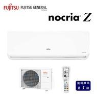 FUJITSU 富士通 AOCG036KZTA/ASCG036KZTA nocria® Z系列 5坪 冷暖分離式冷氣