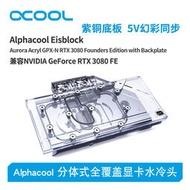 Alphacool全新分體式顯卡水冷頭兼容NVIDIA GeForce RTX 3080 FE