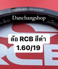 วงล้ออลูมิเนียม RCB ALLOY RIM  สีดำ36H ขนาด 1.60/19 ราคาต่อ 1 วง  ล้อของ racing boy มีความแข็งแรง ทนทาน สีสวย คุณภาพดี