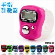 手指計數器 念佛器 戒指計數器 唸佛計數器 LED電子式 輕巧攜帶 省電 顏色隨機(80-3231)
