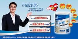 【衝評價!預購】亞培安素優能基850g奶粉/安素菁選1250原味沛力高鈣香草雙卡管灌安素葡勝納愛美力