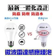 【白光、黃光】人體感應 LED燈 雷達感應燈泡 9w、12w 微波雷達 台灣晶片 人體感應燈泡 智能光控