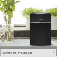 Bose Sound Touch 藍芽音響(SoundTouch 10 speaker 無線揚聲器)