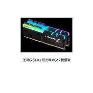 【子震科技】芝奇G.SKILL幻光戟8G*2雙通道DDR4-3200C14黑銀F4-3200C14D-16GTZRX