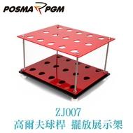 POSMA PGM 壓克力板高爾夫球桿架  15孔球桿展示架 ZJ007