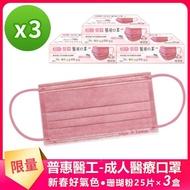 【普惠】成人平面醫用口罩-新春好氣色(珊瑚粉25入×3盒)
