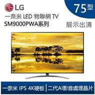 (出清下殺)贈免費安裝 LG 75吋 1奈米 4K IPS 物聯網電視 75SM9000PWA 樂天夏特賣TV