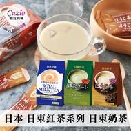 日本 日東紅茶系列 日東奶茶 奶茶 皇家奶茶 抹茶 抹茶歐蕾