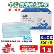中衛 CSD 雙鋼印 第二等級醫療防護口罩 醫用口罩 (藍) 50入/盒 (台灣製造) 專品藥局【2016464】