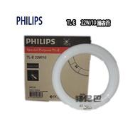 【貓尾巴】現貨供應中 大廠 PHILIPS TL'E 22W/10 BLACK LIGHT燈管