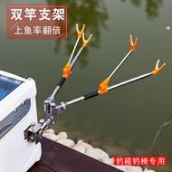 魚竿支架 釣魚鉤配件釣魚杆支架支撐2.1不銹鋼雙炮臺釣箱釣椅『SS97』