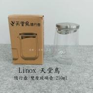 美樂-天堂鳥雙層玻璃壺隨行壺250ml攜帶式泡茶壺