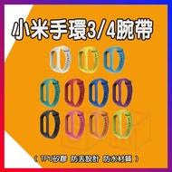 小米手環6 小米手環5 小米手環3 小米手環4 腕帶 錶帶 替換 防丟設計 TPU矽膠 防水材質