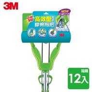 【3M】百利高效型免沾手膠棉拖把-綠色