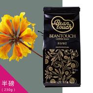 咖啡豆 Coffee Beans 半磅/230G-黃金曼巴・印尼+巴西・中深烘焙