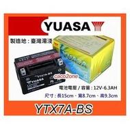 $成功網$湯淺電池7號電池 YUASA機車電池YTX7A-BS 適用125cc機車電池三陽 光陽 山葉 PGO