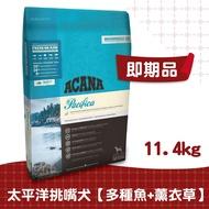(即期品)愛肯拿-太平洋饗宴多種魚犬配方11.4kg-五種魚+薰衣草