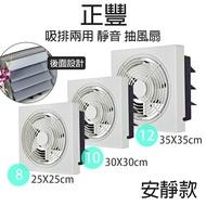 【正豐牌】8吋 10吋 12吋耐用馬達吸排風扇(5葉片)吸排扇排風機/通風扇 靜音排風扇 保固2年