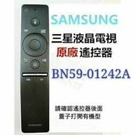BN59-01242A 三星液晶電視 原廠遙控器 SAMSUNG 公司貨 UE43KS7590U 【皓聲電器】