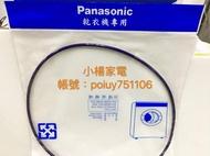 小楊家電賣場 Panasonic 國際牌 乾衣機圓形皮帶852mm 公司貨 NH-L70Y NH-L60Y NH-50V