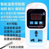 💯台灣現貨 台灣電壓適用💯制熱/製冷兩用型溫度控制器 溫控器 溫控主機 加熱器 魚缸 爬蟲溫度控制器 溫度控制器